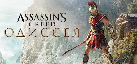 Assassin's Creed Odyssey v1.5.3 + все DLC