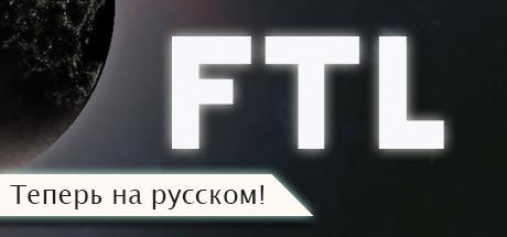 FTL Faster Than Light