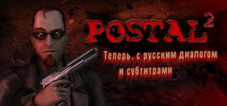 POSTAL 2 Apocalypse Weekend